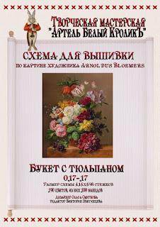017-17 Букет с тюльпаном + PM