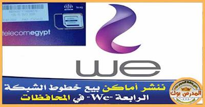 أماكن بيع خط 015 بجميع محافظات جمهورية مصر العربية مقابل 15 وعروض ساحقة
