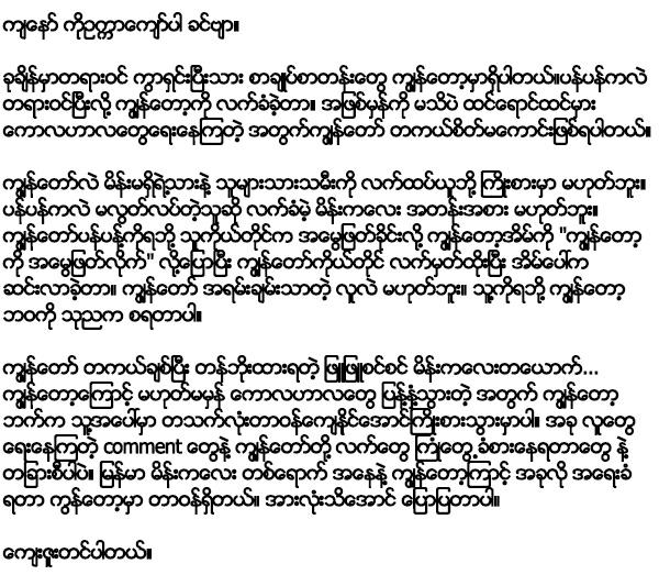 Supan Htwar Will Never Marry A Married Man