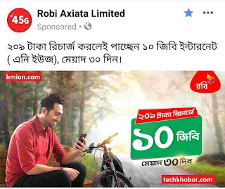 Robi-10GB-209Tk-Internet-Offer