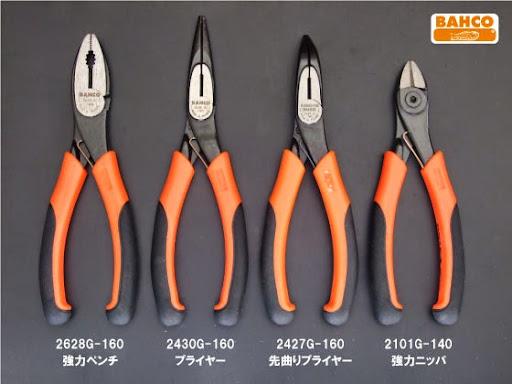 BAHCO ペンチ、プライヤー、ニッパ、ラジオペンチ達。2628G-160強力ペンチ、2430G-160プライヤー、2427G-160先曲りプライヤー、2101G-140強力ニッパ