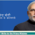 प्रधानमत्री नरेंद्र मोदी जी से संपर्क कैसे करें?