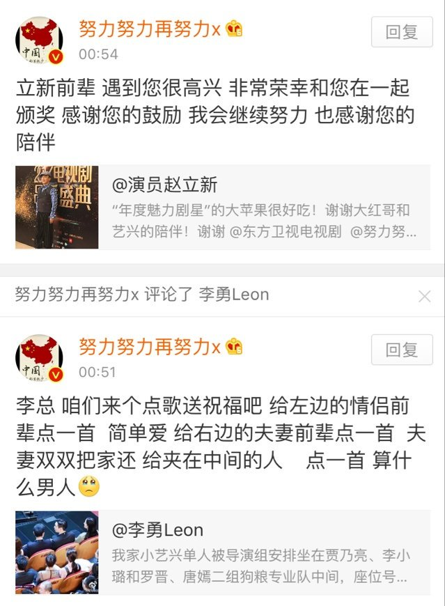 [TRANS] 170228 Lay's comments on Go Fighting Producer Leon Li's & actor Zhao Lixin's Weibo Posts