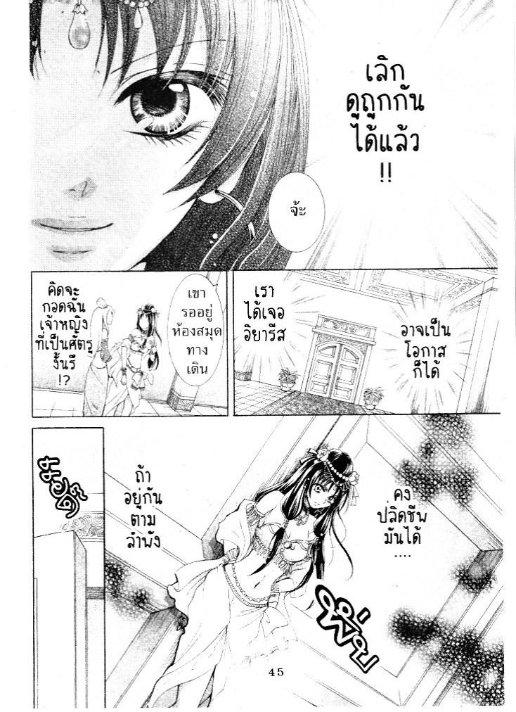 ขายการ์ตูนออนไลน์ การ์ตูนความรักวัยรุ่น Sugar เล่ม 15