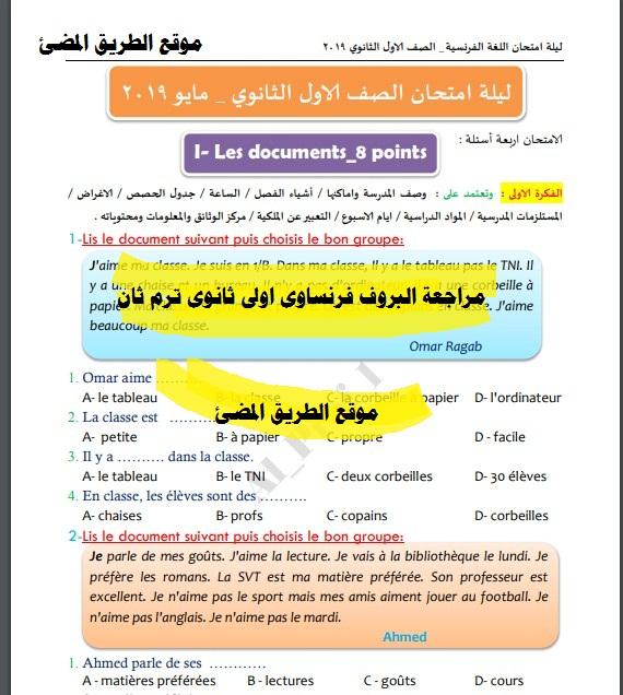 أحدث مراجعة وتلخيص لاولى ثانوى فى اللغة الفرنسية للصف الاول الثانوى الترم الثانى مراجعة البروف دور مايو 2019