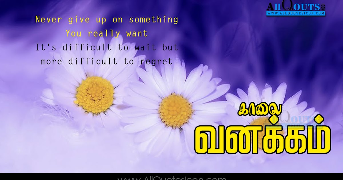 best tamil good morning quotes pictures messages sms