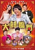 大喜臨門 - The Wonderful Wedding (2015)