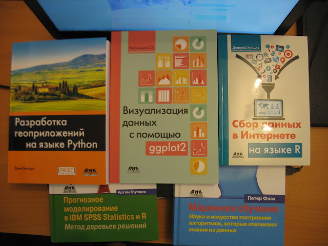 Новая порция книг по анализу данных от издательства ДМК Пресс