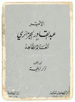 تحميل كتاب الامير عبد القادر الجزائري