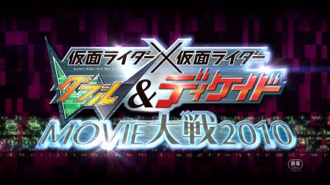 Download Kamen Rider × Kamen Rider Double & Decade Movie Wars 2010 Sub Indo – Movie Tersedia dalam format MP4 HD Subtitle Indonesia.