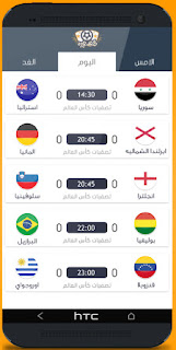 تحميل تطبيق ماي كورة MYKORA لمشاهدة المباريات بث مباشر للاندرويد