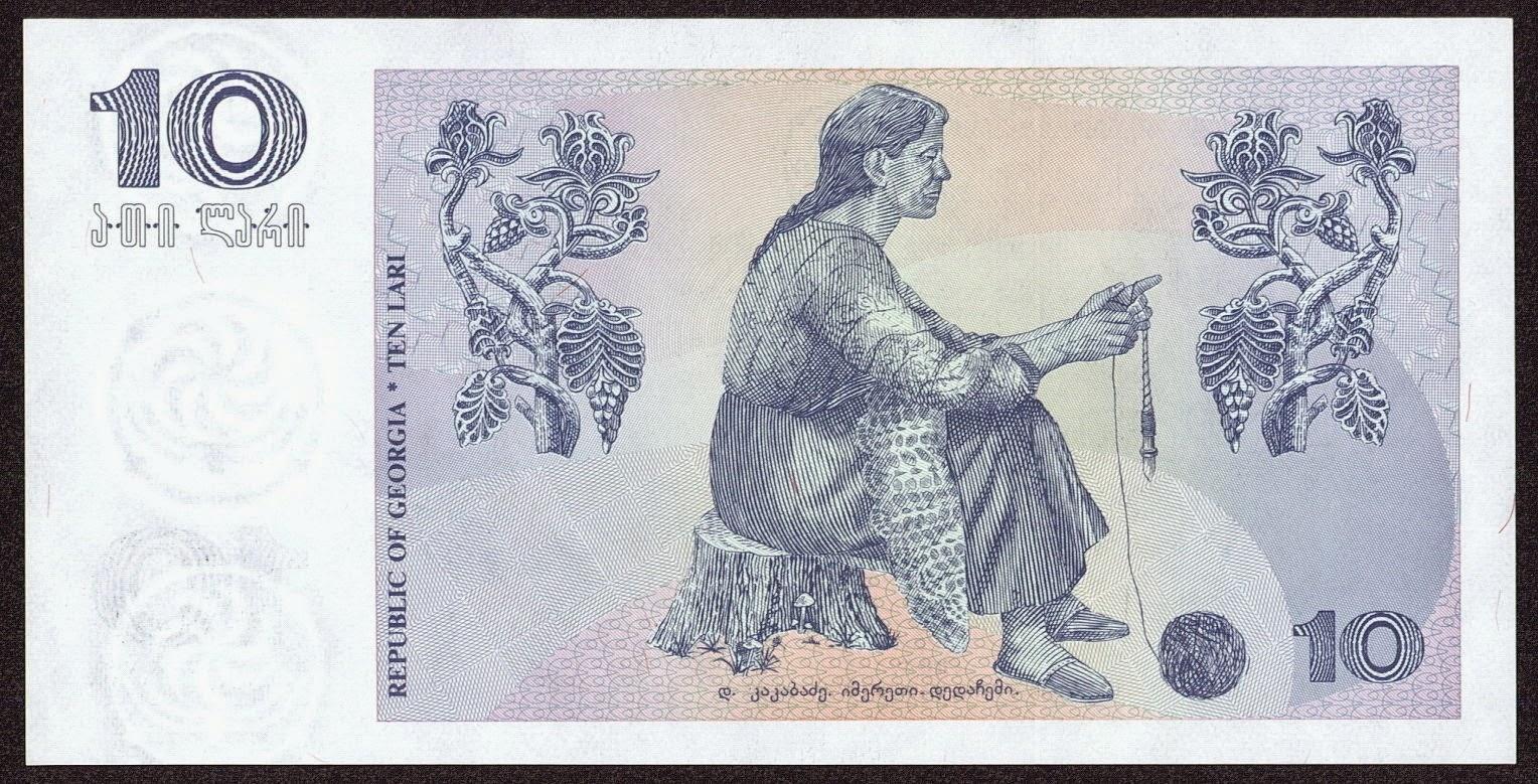 Georgia banknotes 10 Lari note