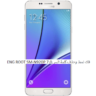 ENG ROOT SM-N920P 7.0