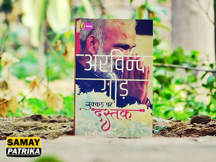 arvind gaur hindi book