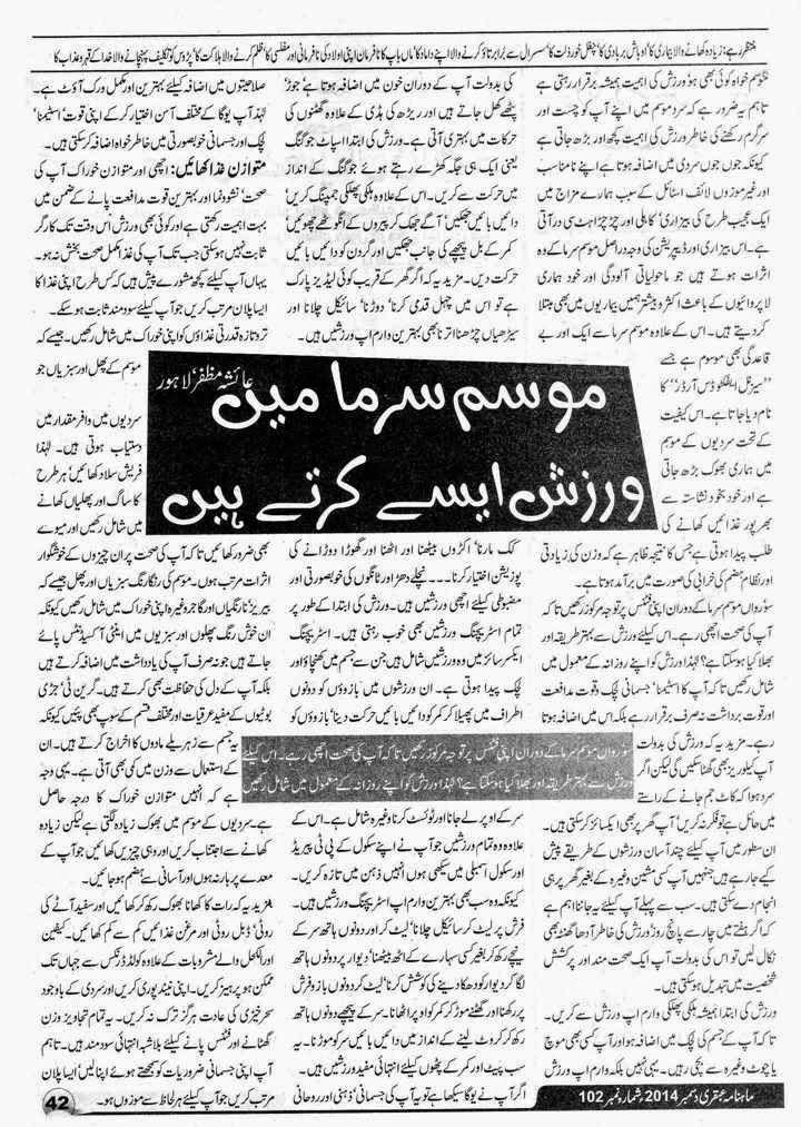 Ubqari Magazine December 2014 Page 42
