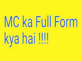 MC ka full form kya hota hai