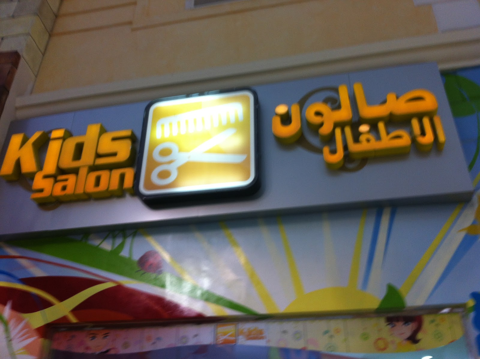 turknoy: kids salon in villagio mall - haircut for cute kids