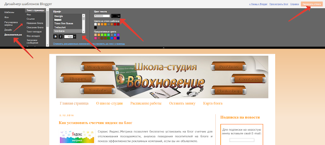 Настройки шаблона блога — Дополнительно