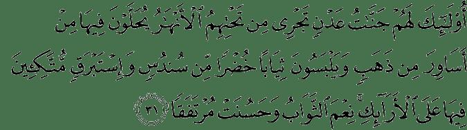 Surat Al Kahfi Ayat 31