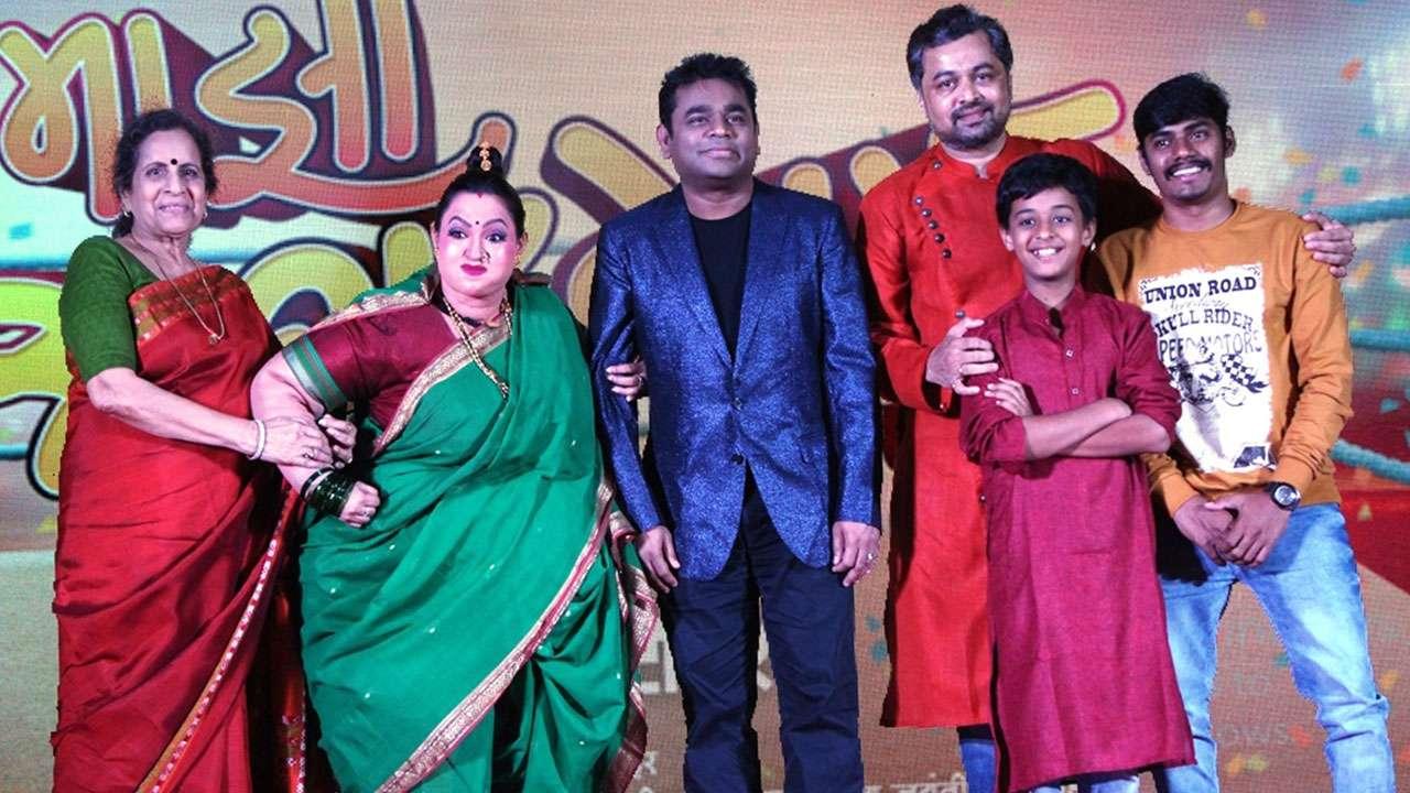 ए. आर. रहमान आणि अगडबम नाजुकाची ग्रेटभेट - मराठी चित्रपट | Maaza Agadbam Music Launch A. R. Rahman Najuka - Marathi Movie