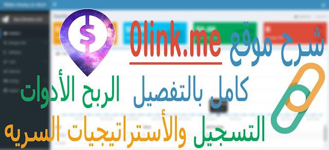 شرح موقع 0link.me كامل بالتفصيل ,الربح ,الأدوات ,التسجيل والأستراتيجيات السريه 💪🏻