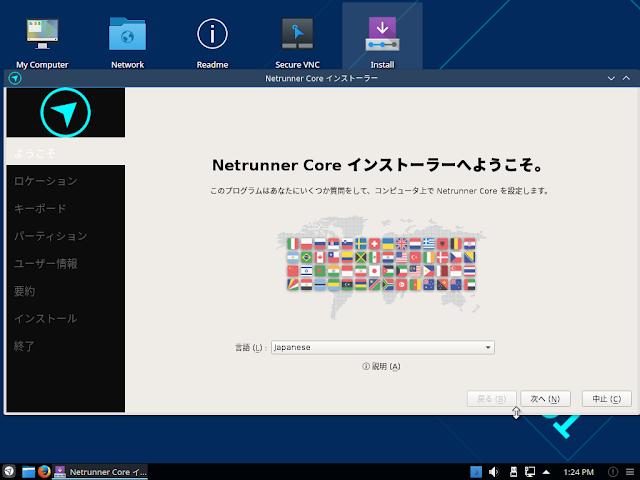 Linux Netrunner Core 17.01のインストーラー。