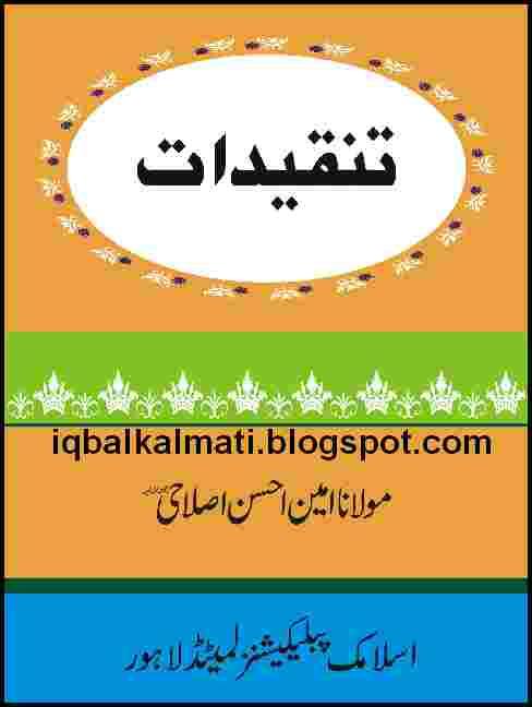 Tanqidaat by Amin Ahsan Islahi Urdu Islamic Books Free Download PDF