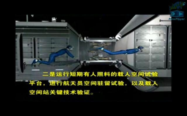 Đồ họa mô phỏng cho thấy quá trình di chuyển từ tàu vũ trụ Thần Châu sang trạm Thiên Cung. Hình ảnh: China Manned Space Engineering Office.