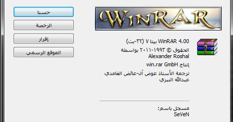تحميل برنامج وين رار عربي مجاني