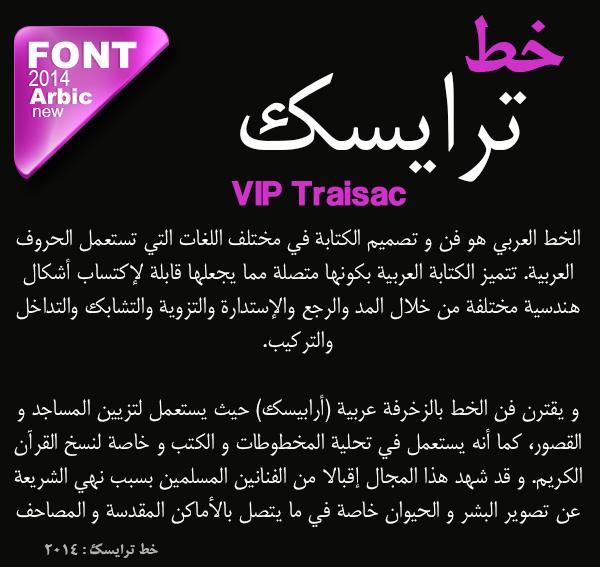 font arabic : VIP Traisac