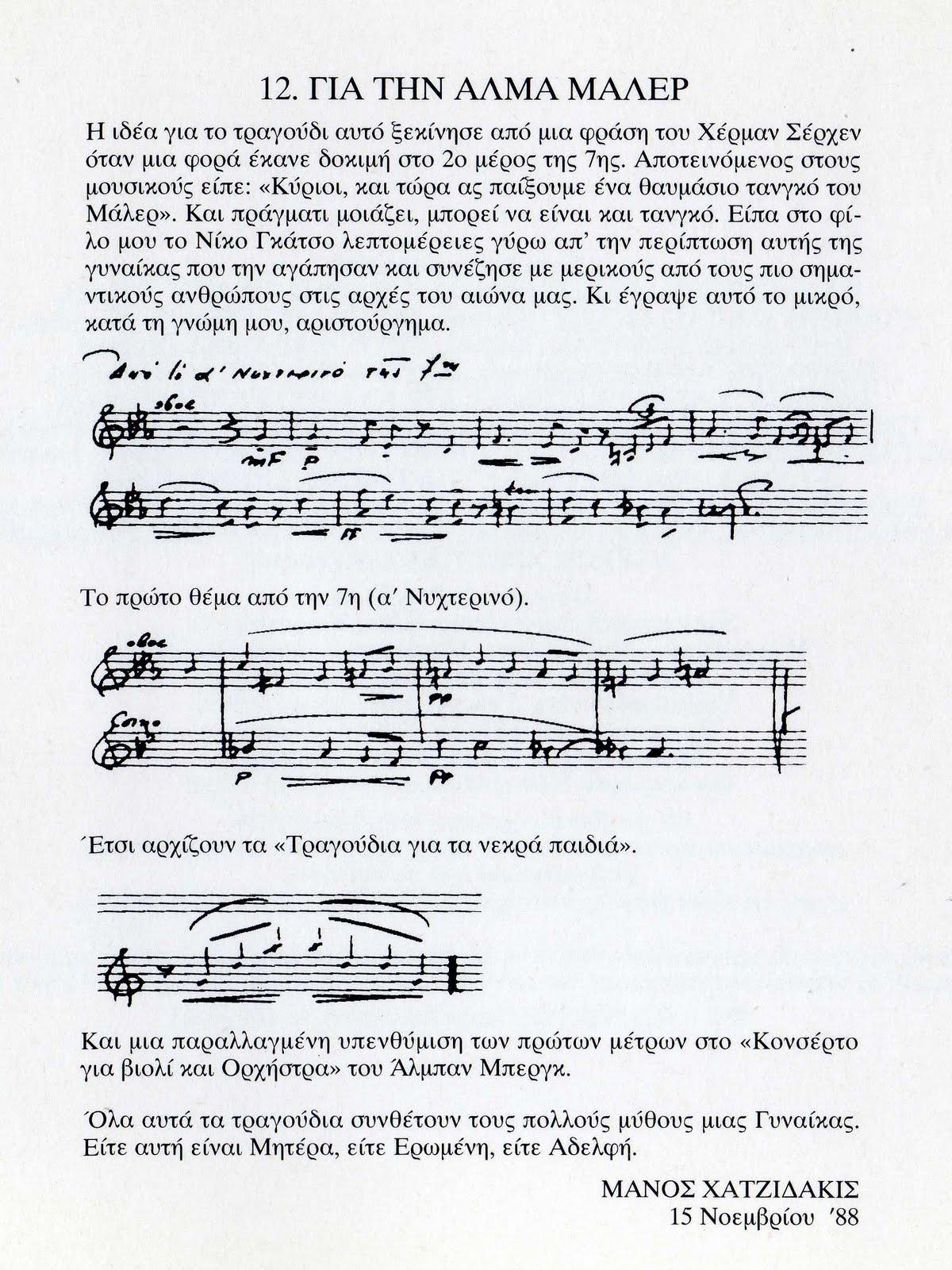 O Χατζιδάκις θεωρούσε τον Μάλερ δάσκαλό του στο τραγούδι. Όπως πρέπει να  έχετε αντιληφθεί 0fd9fc087f8