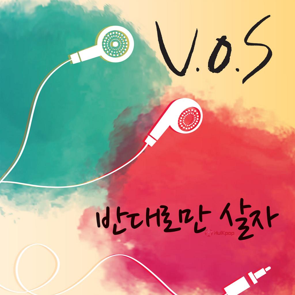 [Single] V.O.S – 반대로만 살자.
