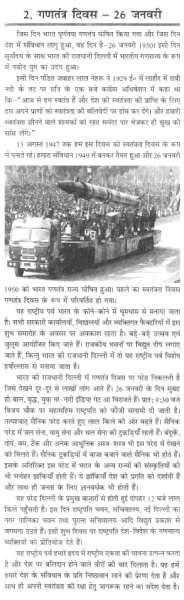 26 January Speech In Hindi For Teacher