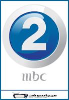 شاهد قناة ام بي سي 2 mbc2 بث مباشر الان بدون تقطيع