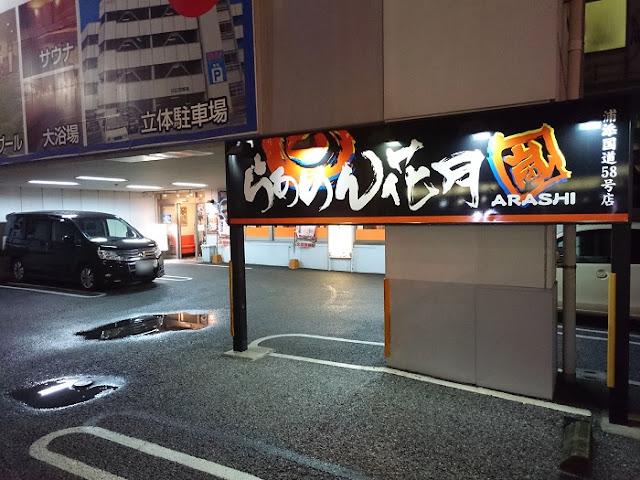 らあめん花月嵐 浦添国道58号店の写真