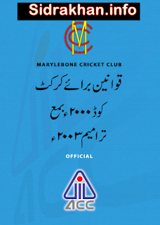 cricket laws in Urdu