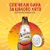 Спечели бира за цялото лято или 665 000 броя бутилка Ариана