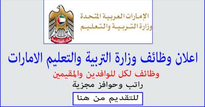 اعلان وظائف وزارة التربية والتعليم بالامارات للعام الدراسى