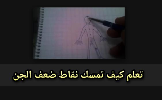 تعلم كيف تمسك نقاط ضعف الجن الراقي المغربي مراد