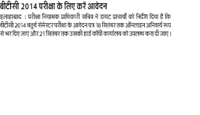 बीटीसी 2014 परीक्षा के लिए करें आवेदन