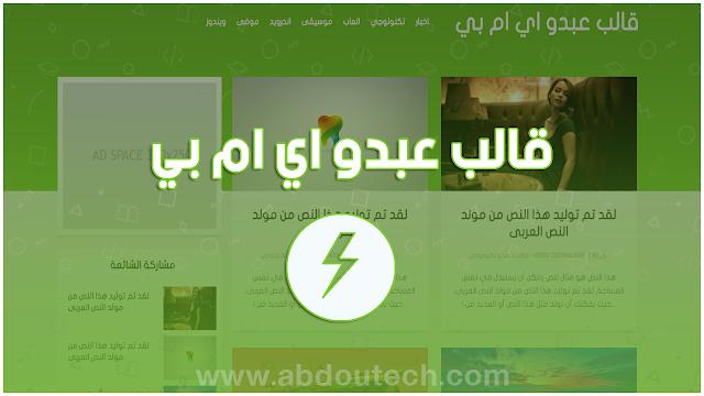قالب عبدو اي ام بي |template abdou AMP