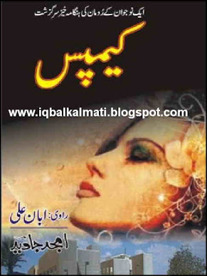 Campus by Amjad Javed Free Download Urdu Novel In PDF