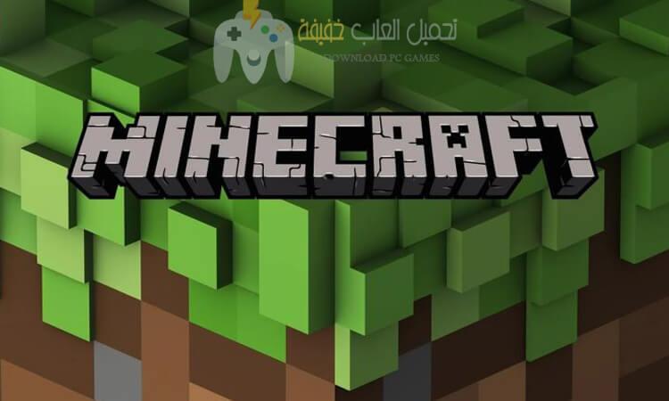 تحميل لعبة Minecraft للكمبيوتر والموبايل اخر اصدار برابط مباشر