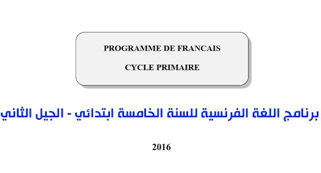 برنامج دروس اللغة الفرنسية السنة الخامسة ابتدائي الجيل الثاني