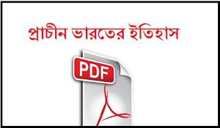 Indian History in Bengali Language Pdf। প্রাচীন ভারতের ইতিহাস