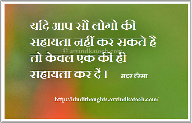 Mother Teresa, Hindi Thought, Quote, help
