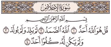 Tafsir Surat Al-Ikhlas Ayat 1, 2, 3, 4