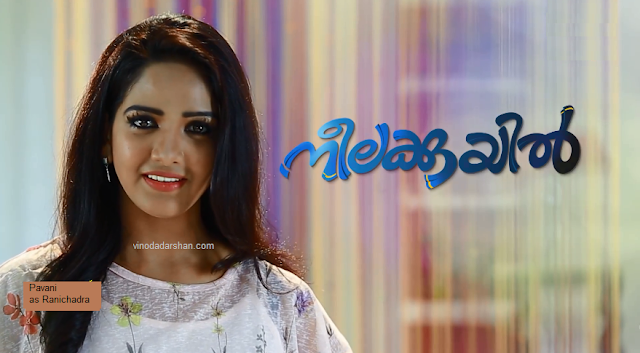 Pavani Reddy Actress in Neelakuyi Serial on Asianet