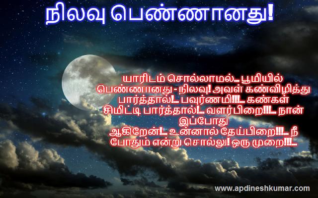 vennila kavithaigal in tamil