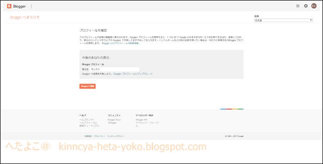 Bloggerでブログを作成する手順4